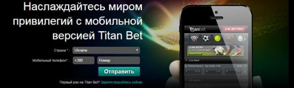 Titanbet-mobilnaya-versiya