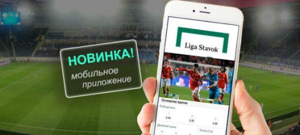 liga-stavok-mobile-700x402