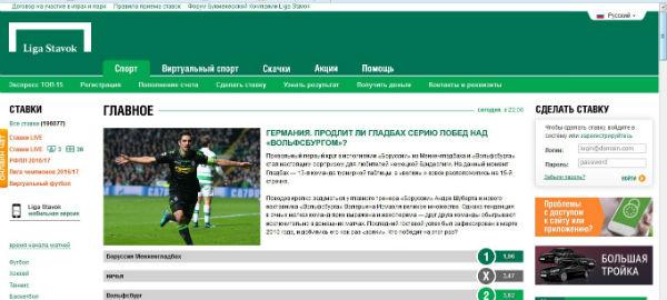 ligastavok website