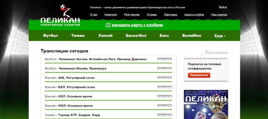 Сайт букмекерской конторы пеликан [PUNIQRANDLINE-(au-dating-names.txt) 65
