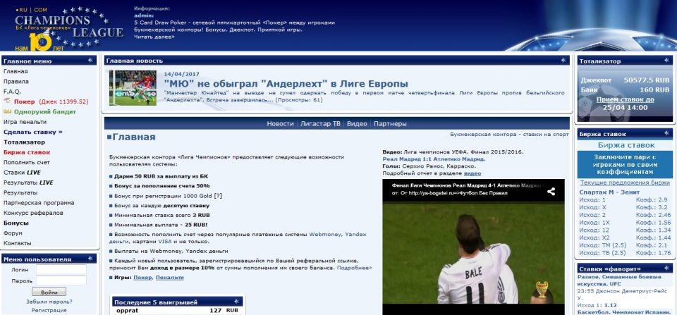 контора лига чемпионов адреса букмекерская
