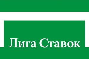 Обзор букмекера «Лига Ставок» (Россия)