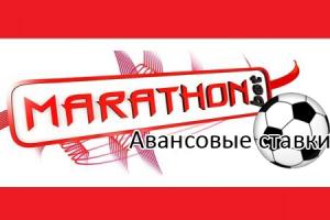 Авансовая ставка от Marathonbet