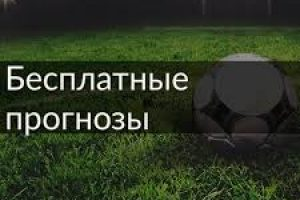 Хороший и бесплатный прогноз на спорт [PUNIQRANDLINE-(au-dating-names.txt) 43