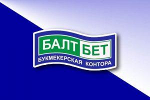 Обзор букмекера «Балтбет»