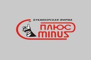 Букмекерская контора «Плюс-минус»