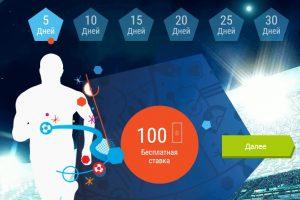 Акция «Экспресс-эстафета 3» от Liga Stavok
