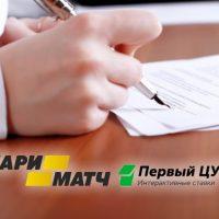 Пари-Матч начала принимать интерактивные ставки в РФ