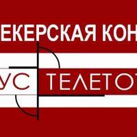 Букмекерская контора «Рус-Телетот»