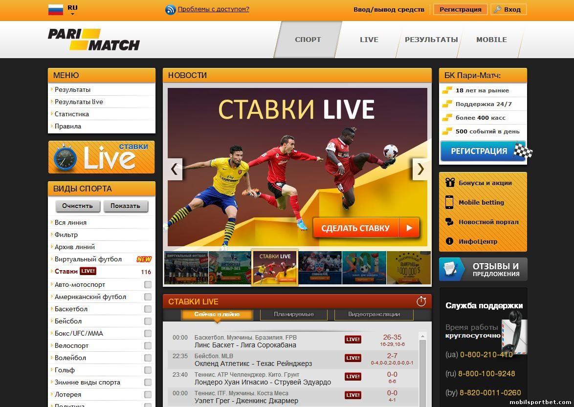 Сайты ставок на матчи xbet официальный сайт мобильная версия скачать бесплатно 1 регистрация