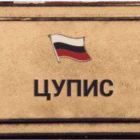 Российские букмекерские конторы
