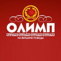 Обзор букмекера Olimp.kz