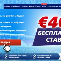 Приветственный бонус на 25 тысяч рублей от Sportingbet