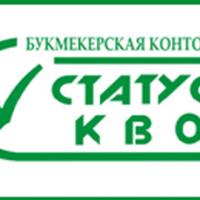 Обзор букмекерской конторы «Статус-Кво»