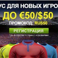 Бонус на 50 евро для новых игроков от William Hill